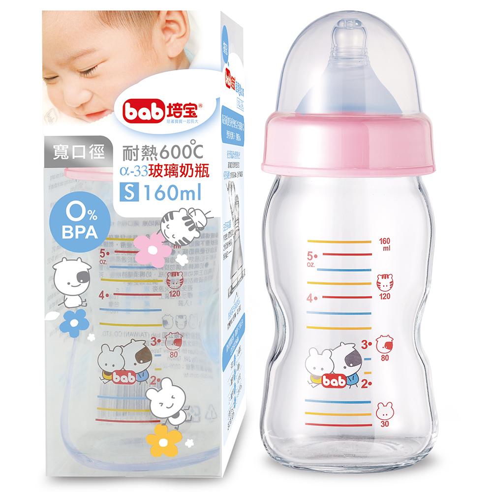 培寶α33玻璃奶瓶(寬口口徑)粉色S-160ml