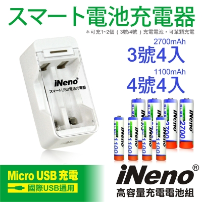 【iNeno】高容量3/4號鎳氫充電電池(各4入)+USB鎳氫電池充電器2槽(201D)