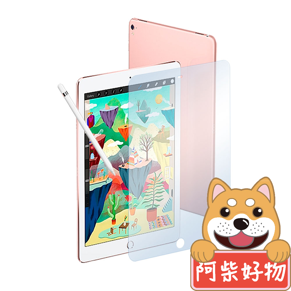 阿柴好物 Apple iPad 9.7(2017) 抗藍光9H鋼化玻璃保護貼