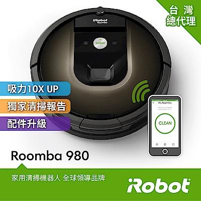 (無卡分期-<b>12</b>期)美國iRobot Roomba 980智慧吸塵+wifi掃地機器人