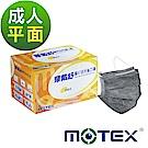 摩戴舒 醫用活性碳口罩(未滅菌)平面活性碳款(50包/盒)
