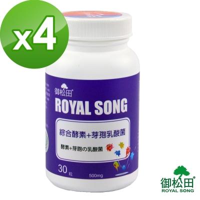 御松田-綜合酵素+芽孢乳酸菌(30粒/瓶)-4瓶