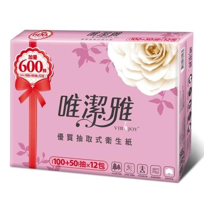 Virjoy唯潔雅優質抽取式衛生紙150抽X12包/串