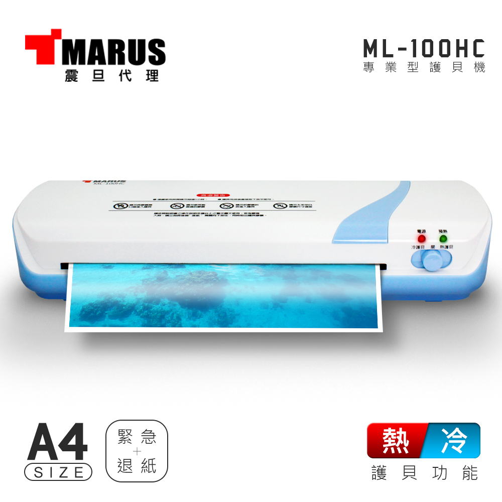 MARUS A4專業型冷 / 熱雙溫護貝機(ML-100HC)