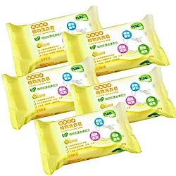 nac nac 酵素潔淨植物洗衣皂(5入組)