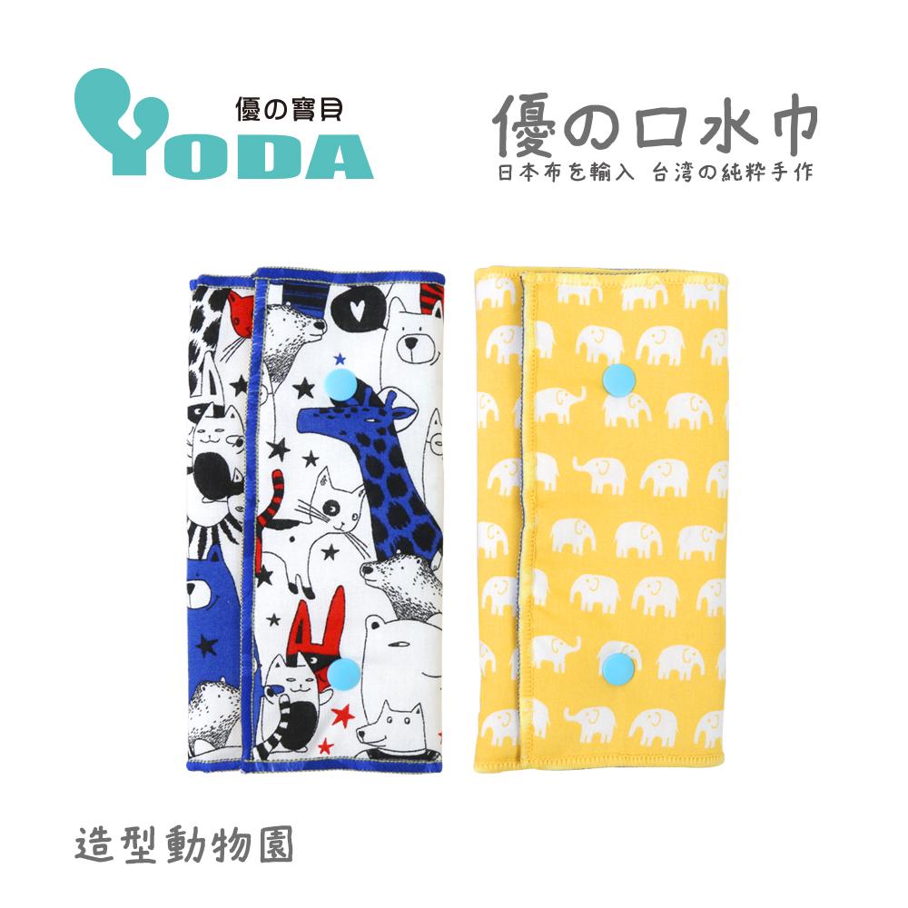 YoDa 優的氣墊口水巾-造型動物園