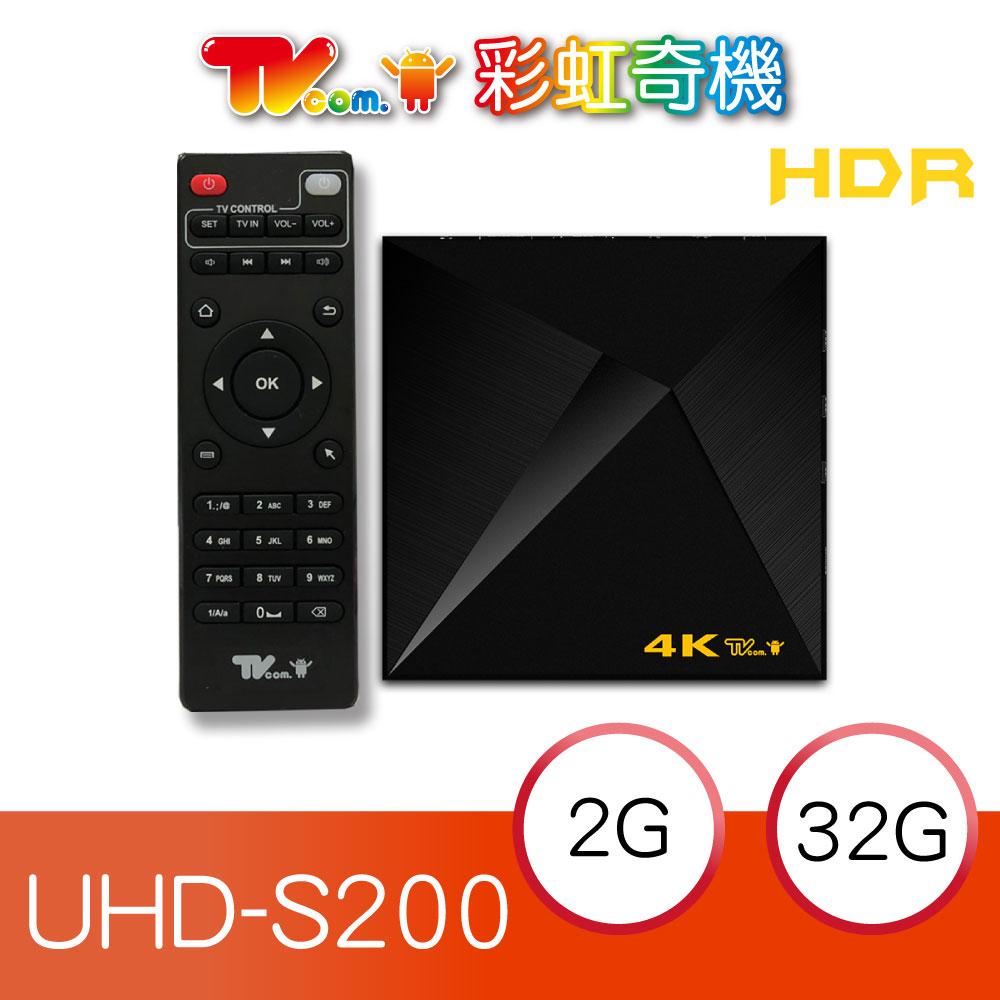 喬帝Lantic 彩虹奇機 S200  4K HDR智慧電視盒32G超大容量
