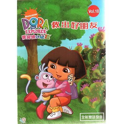 愛探險的朵拉DVD / DORA第18集 ~ 救出好朋友