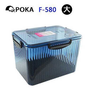 POKA 防潮箱 F-580 (藍色)