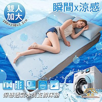 藤田 涼感透氣水洗床墊雙人加大(水波紋)