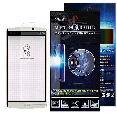 Moxbii LG V10 抗藍光 太空盾 螢幕保護貼(非滿版)