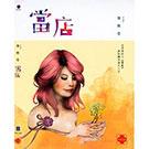 詹雅雯 / 當店 VCD