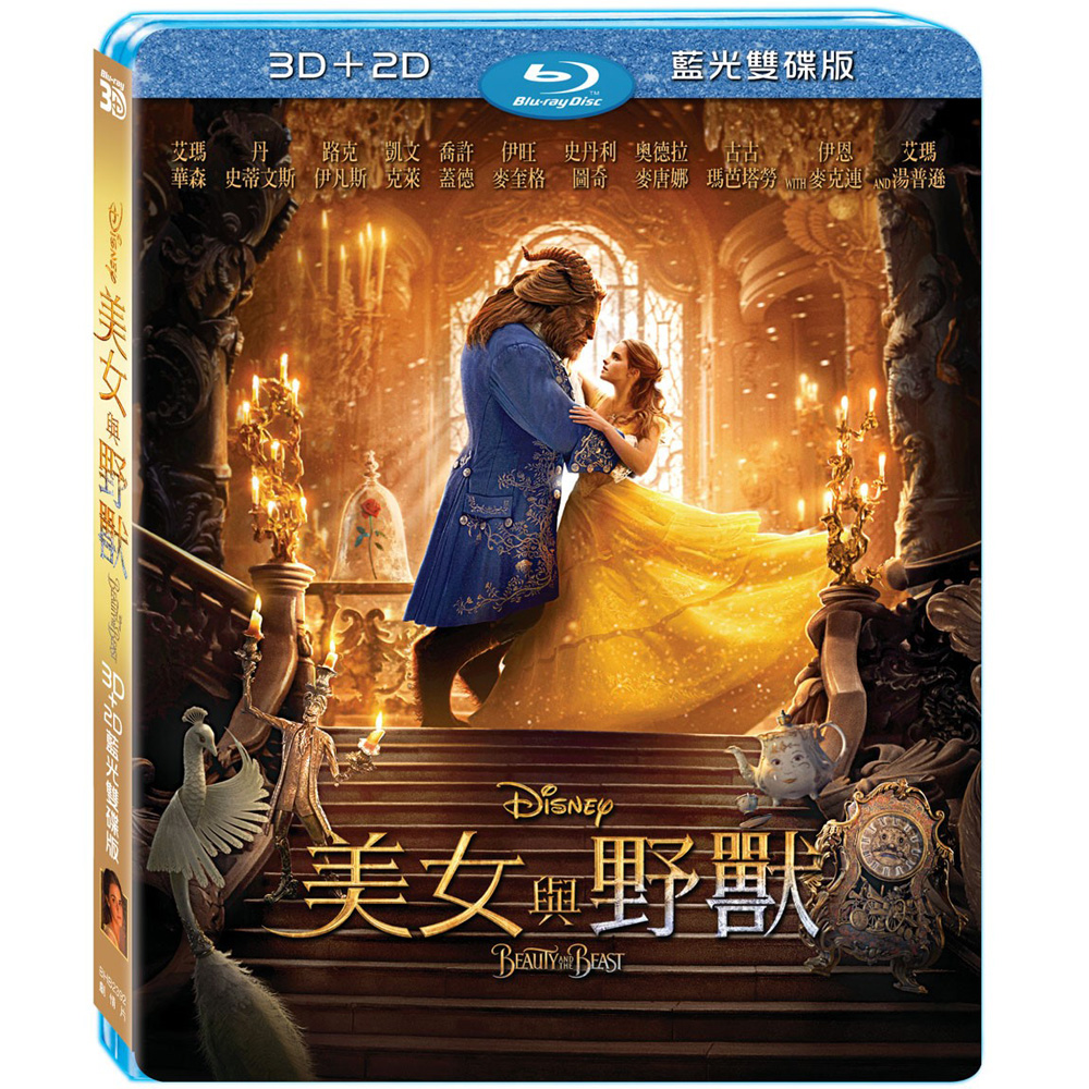 美女與野獸 (2017) 3D+2D 藍光限定版 藍光 BD