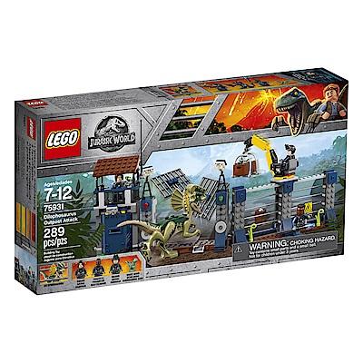 樂高LEGO 侏儸紀世界系列 - LT75931 雙脊龍脫逃
