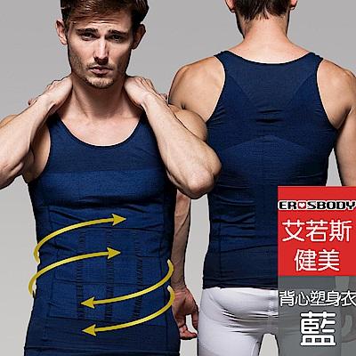 EROSBODY 艾若斯健美 男士 背心束腹健身塑身衣 藍色