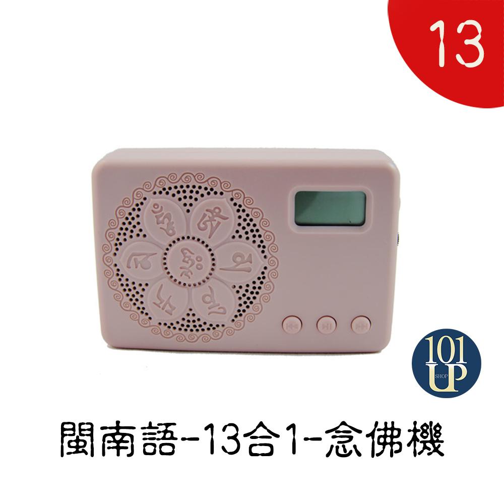 UP101閩南語 13合1 念佛機