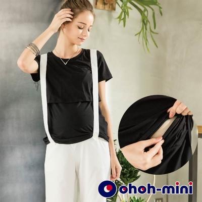 【ohoh-mini 孕婦裝】產後涼感紗素面哺乳上衣