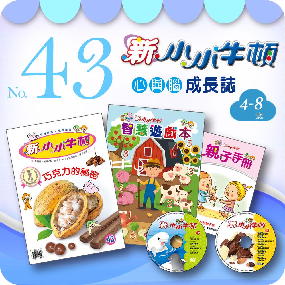 【新小小牛頓043期】(4-8歲適讀)