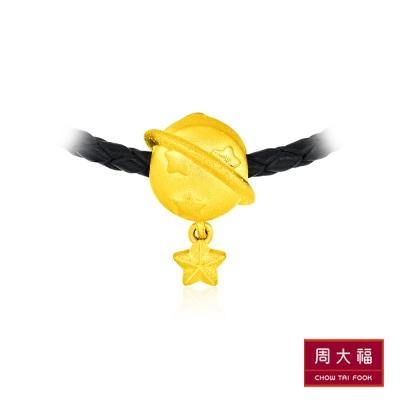 周大福 Q版宇宙星球黃金路路通串飾/串珠