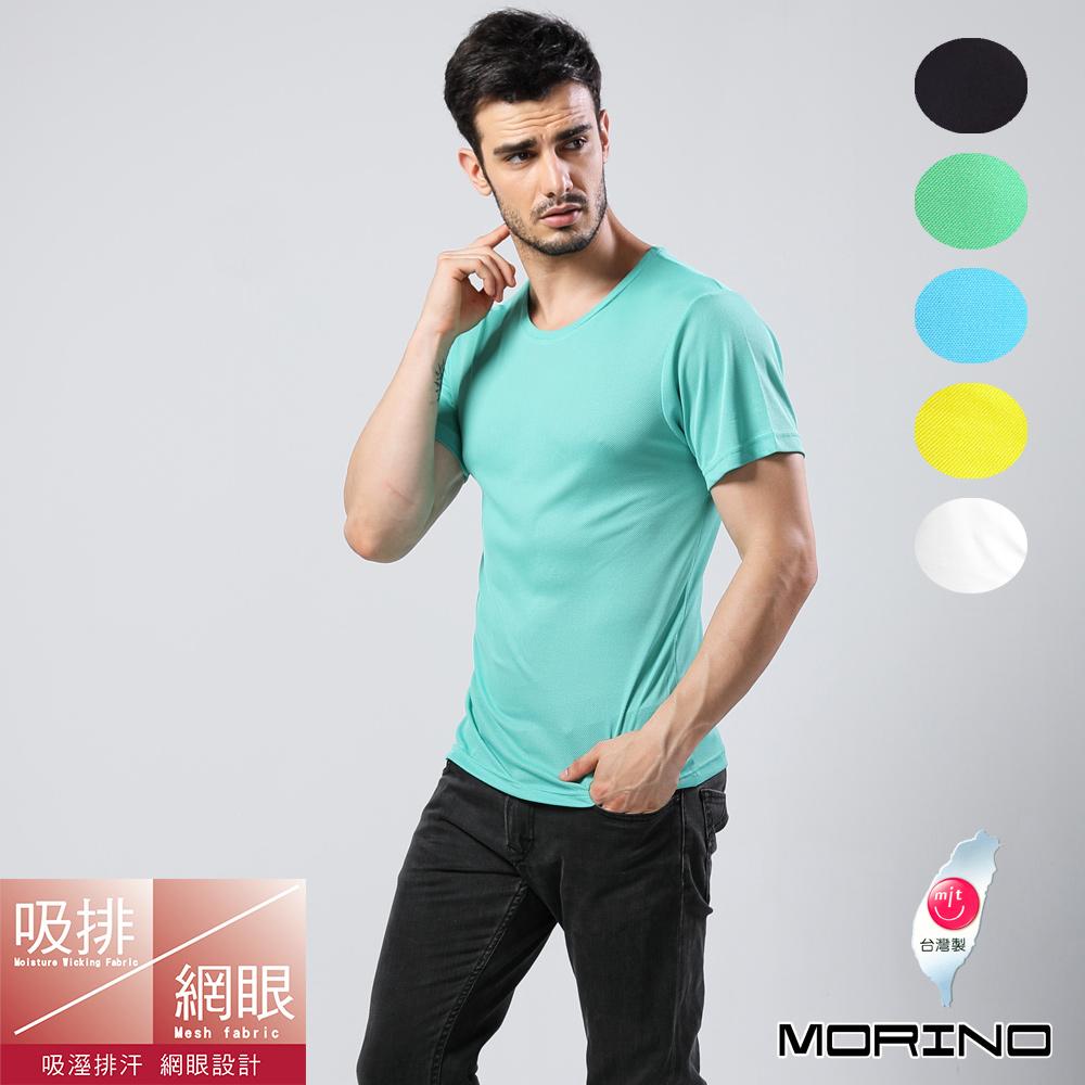 (超值3件組) 吸排涼爽素色網眼運動短袖T恤 圓領 素T MORINO摩力諾 男內衣