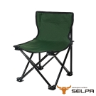 韓國SELPA 戶外折疊靠背椅 綠色