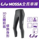 Liv MOSSA 全長車褲