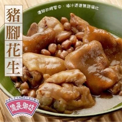 億長御坊 花生豬腳(900g)