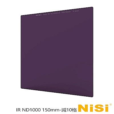 NiSi 耐司 IR ND1000 方型減光鏡 150x150mm-減10格