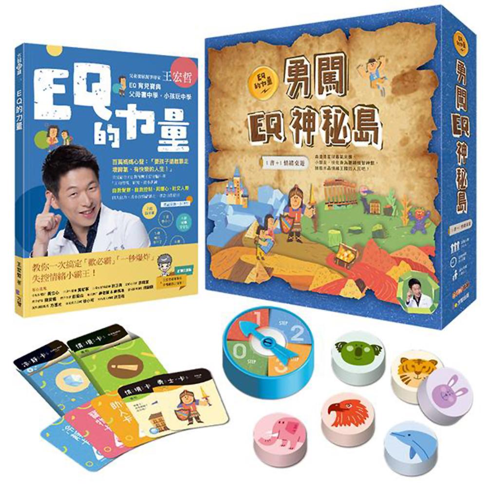王宏哲情緒桌遊書:EQ的力量+勇闖EQ神秘島(一般版)