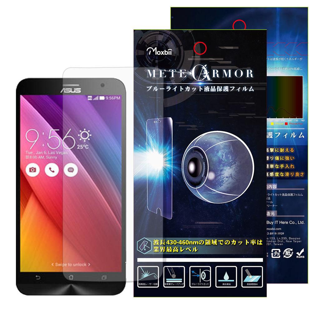 Moxbii Asus Zenfone 2 Laser 抗藍光太空盾 螢幕保護貼(非滿版)