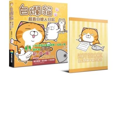 白爛貓超直白嗆人日記(隨書附贈白爛貓記不住筆記本)