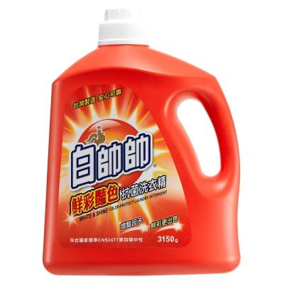 白帥帥鮮彩豔色抗菌洗衣精 3150g