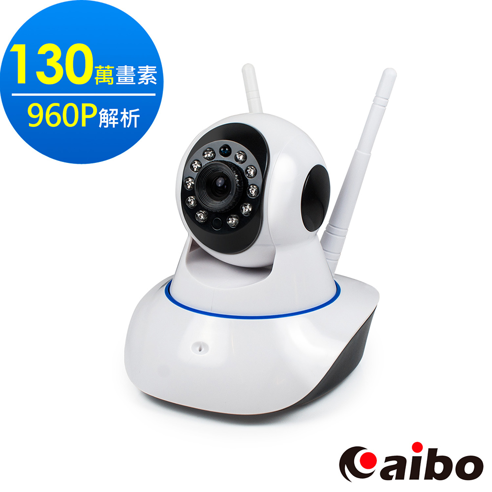 aibo IP100 進階版 夜視型無線網路攝影機(130萬畫素/960P解析)