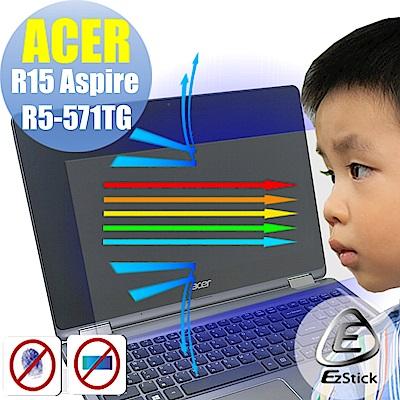 EZstick ACER Aspire R15 R5-571 專用 防藍光螢幕貼