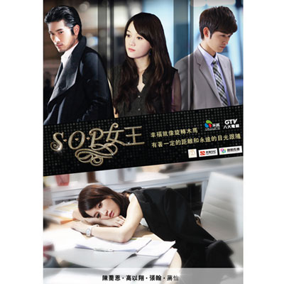 S.O.P女王 DVD