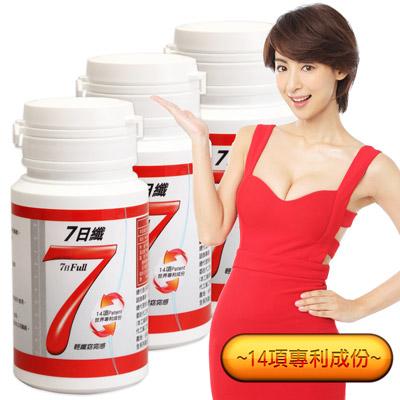Minibody纖活 7日纖輕巧3瓶入(20錠/瓶)
