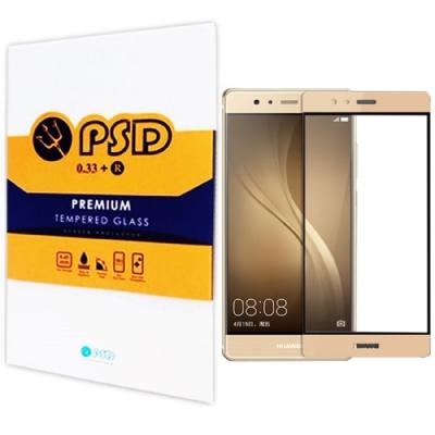 PSD 華為 P9 PLUS 2.5D 滿版 9H 疏油疏水鋼化玻璃保護貼