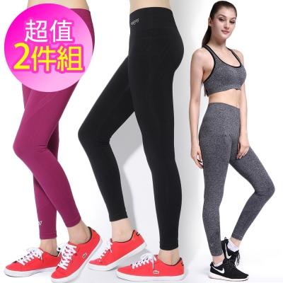 運動褲 原色親膚機能加壓速乾瑜珈運動褲壓力褲-超值兩件組 LOTUS