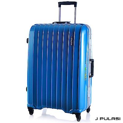 JPULASI Sydney雪梨風 PC28吋鋁框雙紋路行李箱-冰藍