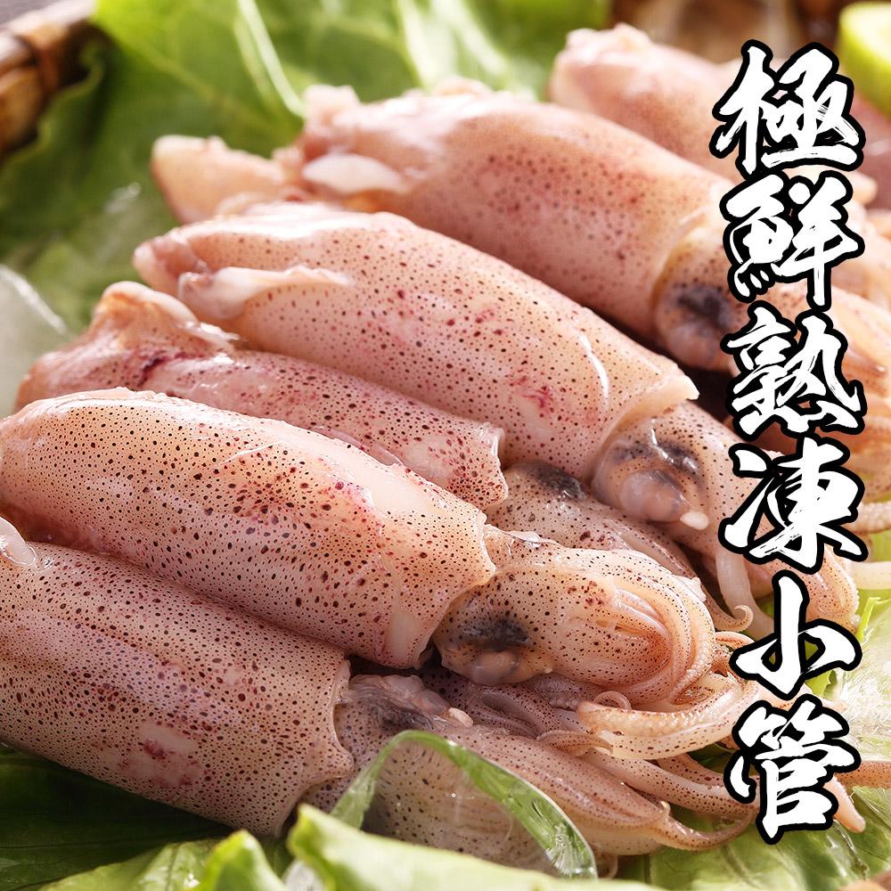 海鮮王 極鮮熟凍小管 *1包組200g±10%/包(任選)