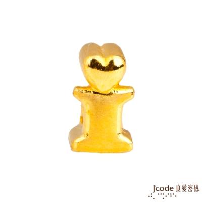 J'code真愛密碼 I英文字母黃金串珠