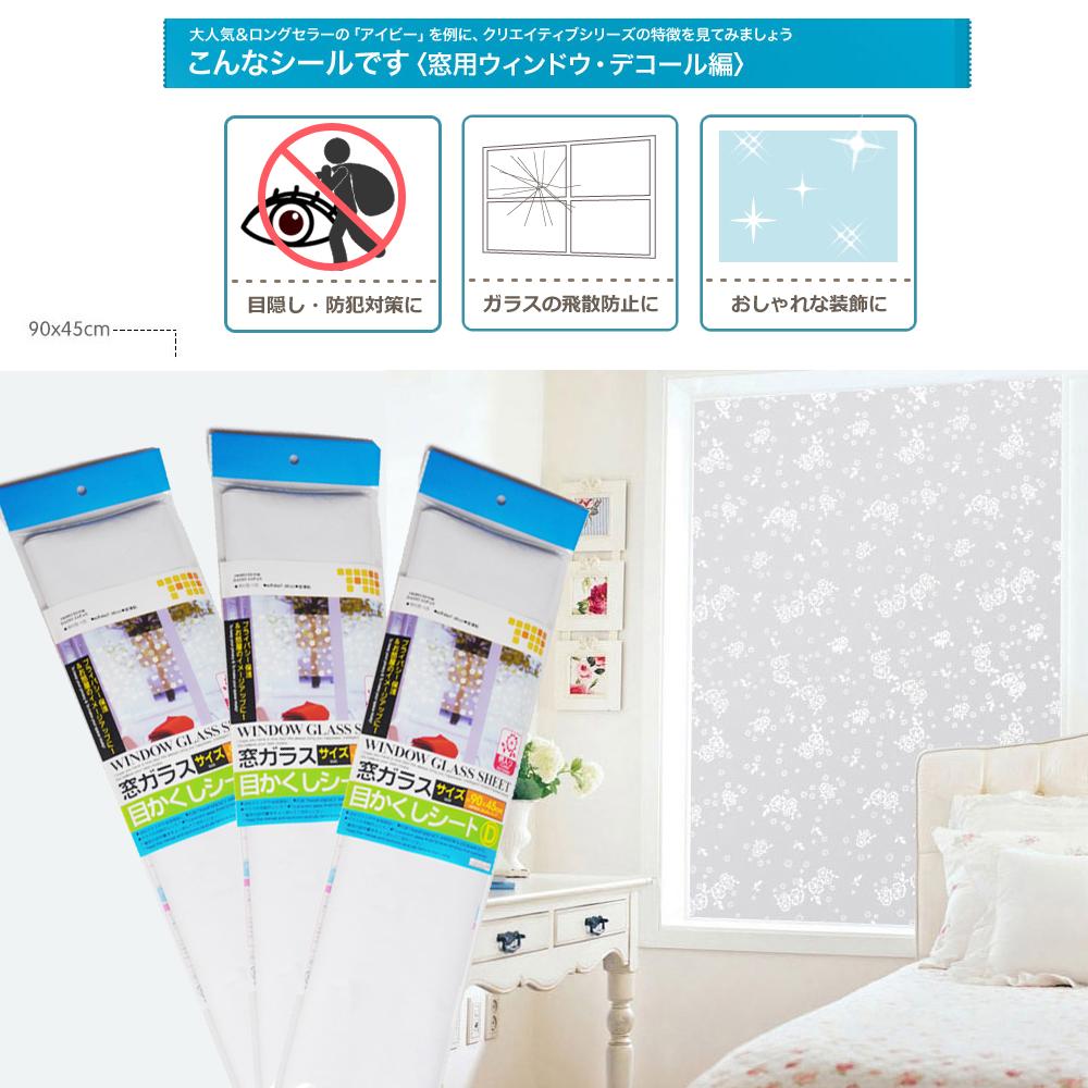 神綺町☆日本 窗戶浴室霧玻璃 毛玻璃貼紙2入-磨砂玻璃貼膜 窗戶貼膜 壁貼 窗貼 貼膜