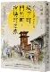 城下町-門前町-宿場町之旅-57處日本城町的古今巡禮