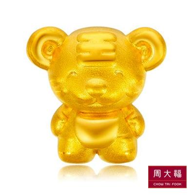 周大福 Q版生肖系列黃金吊墜(虎)