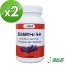 【健唯富】葡萄糖胺+紅藻鈣(30粒/瓶)-2瓶
