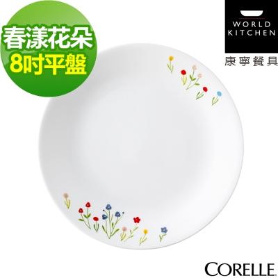 CORELLE康寧-春漾花朵8吋平盤