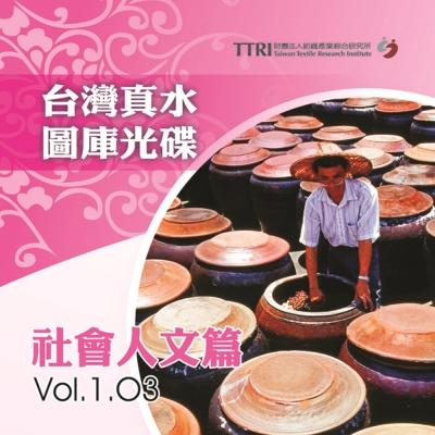 台灣真水影像圖庫 社會人文篇-03