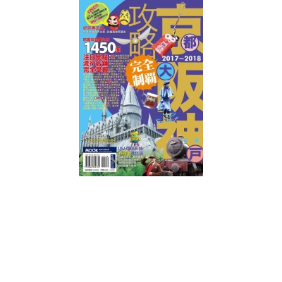 京阪神攻略完全制霸2017-2018