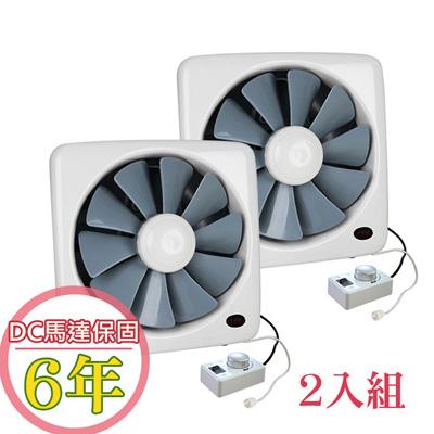 勳風14吋變頻DC節能排吸兩用換氣扇HF-7114-兩入組