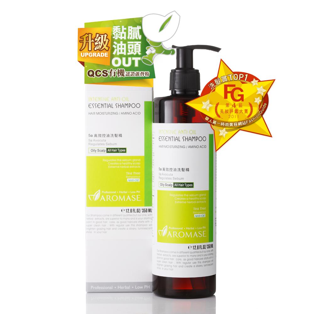 Aromase艾瑪絲 5α高效控油洗髮精-升級版350mL